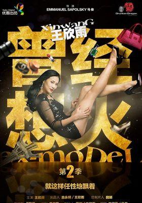 Ex-Model Season 2
