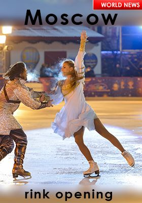 MOSCOW RINK OPENING