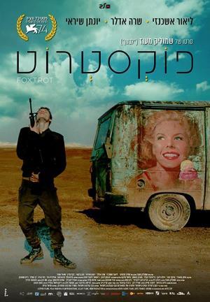 Incontro sul Nuovo Cinema Israeliano